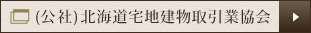 (社)北海道宅地建物取引業協会